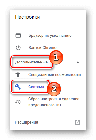 Дополнительные настройки Система Google Chrome