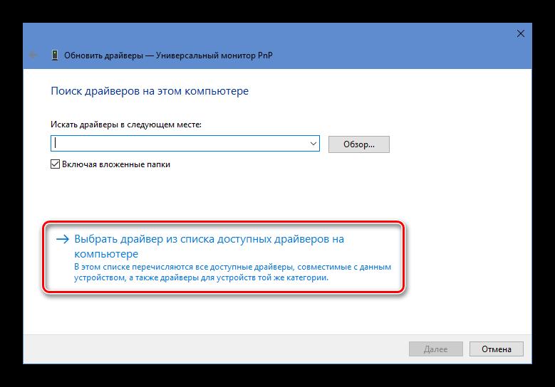 Выбрать драйвер из списка Windows 10