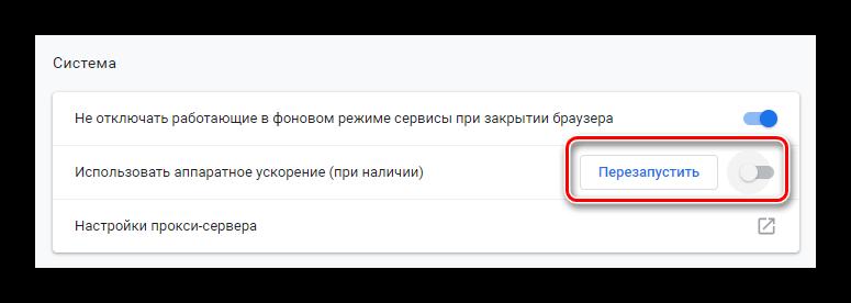 Использовать аппаратное ускорение Google Chrome