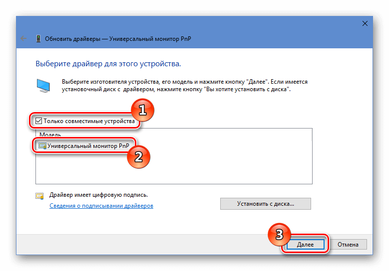 Обновить драйверы Универсальный монитор