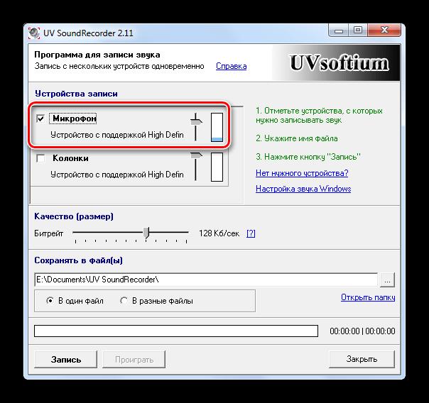 Интерфейс UV SoundRecorder