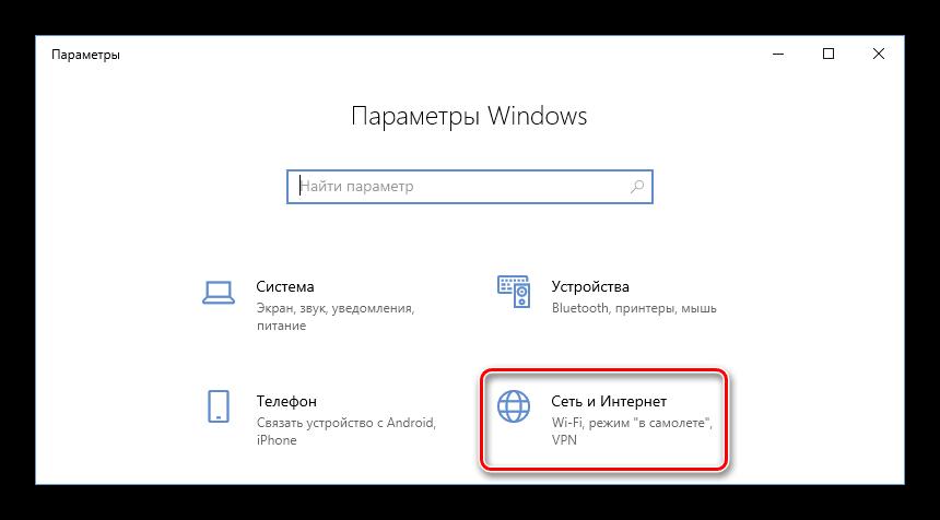 Сеть и Интернет Параметры Windows 10