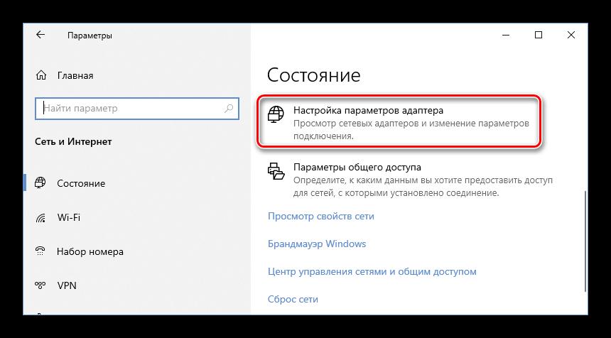 Настройка параметров адаптера Сеть Windows 10