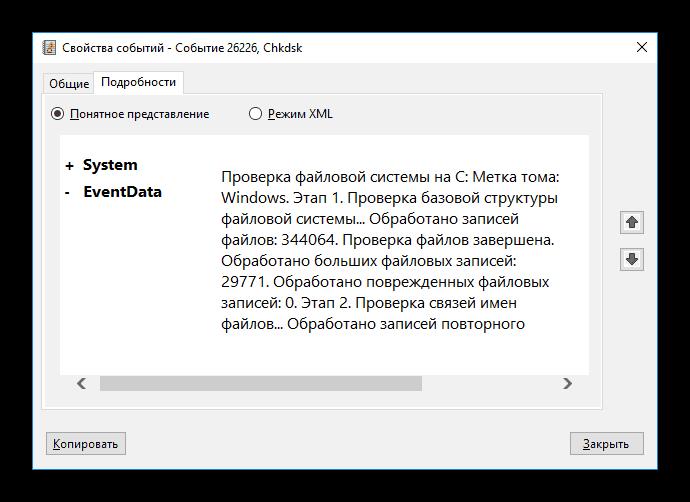 Свойства событий Проверка диска Windows 10