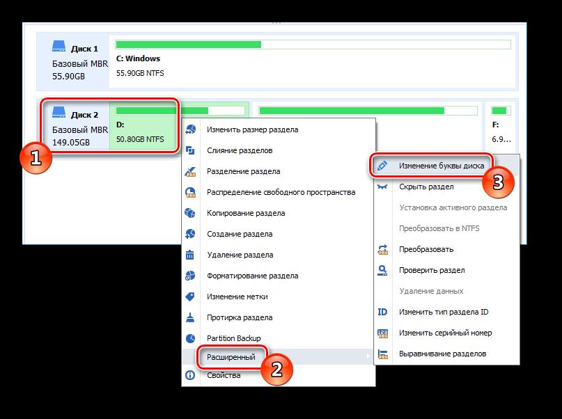 Изменение буквы диска AOMEI Partition Assistant