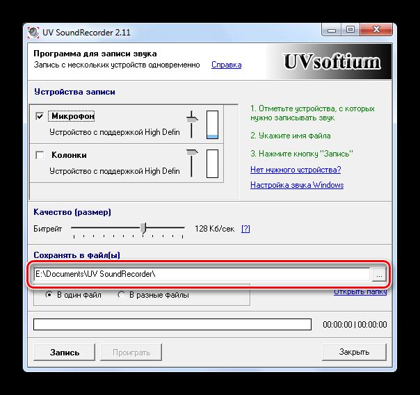 Папка для сохранения файлов UV SoundRecorder