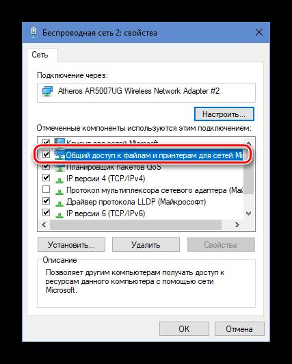 Общий доступ к файлам и принтерам Настройка подключения