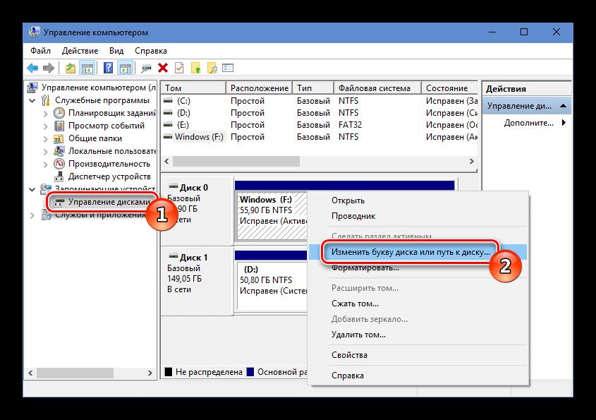 Изменить букву диска или путь Windows 10