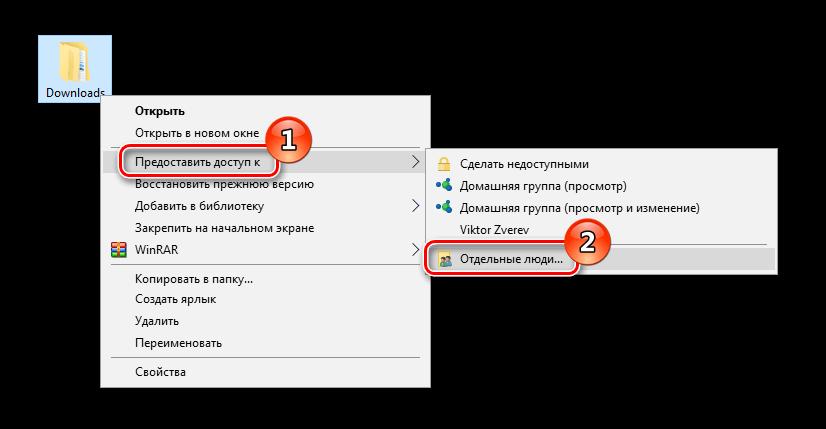 Предоставить доступ к Отдельные люди Windows 10