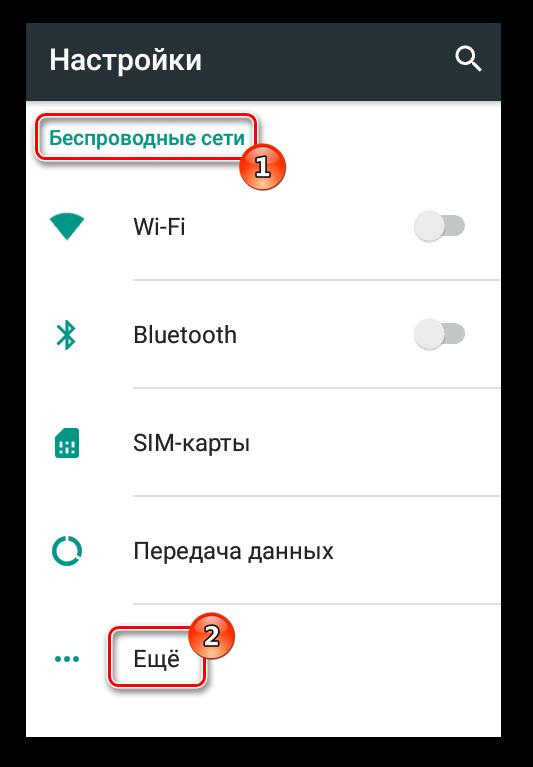 Настройки Беспроводные сети Android