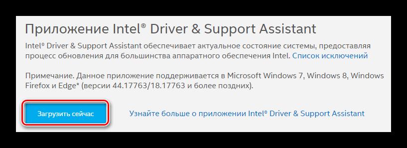 Загрузка приложения Intel Driver & Support Assistant