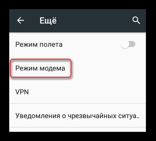 Режим модема Настройки Android