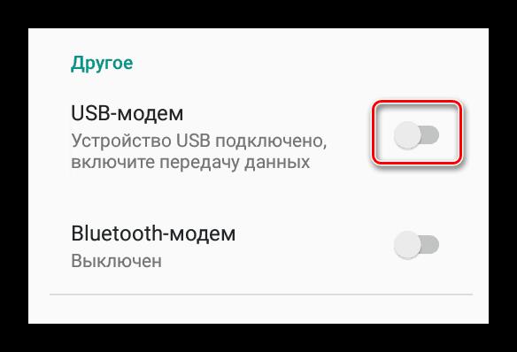 USB модем настройки Android