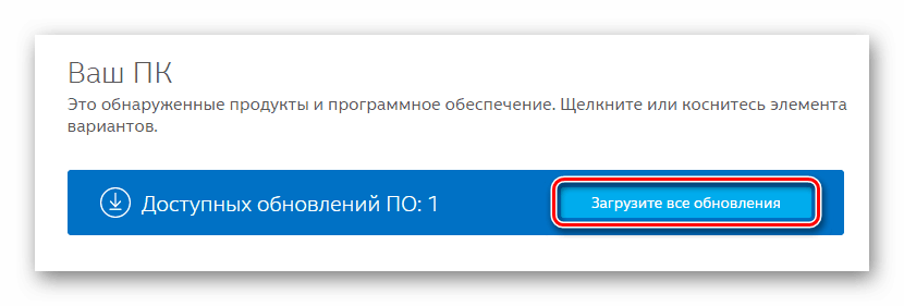 Доступные обновления видеокарта Intel