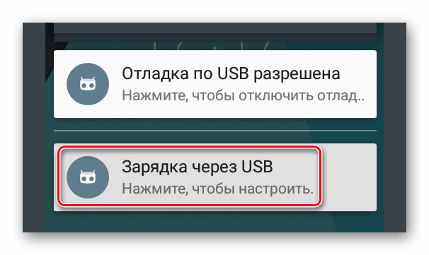 Зарядка через USB настройки Android