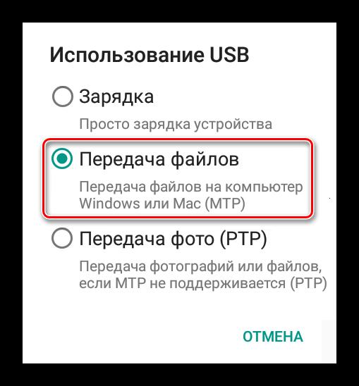 Передача файлов Использование USB Android
