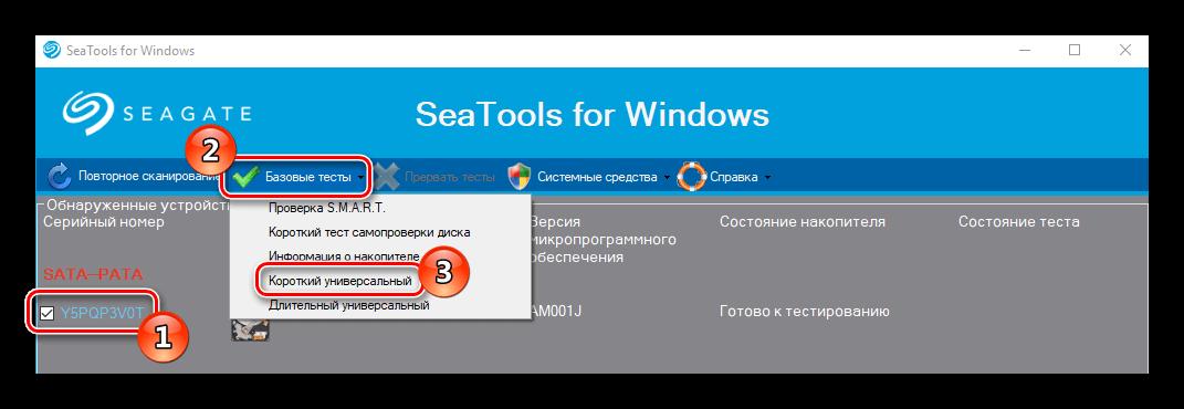 Короткий универсальный тест Seagate SeaTools