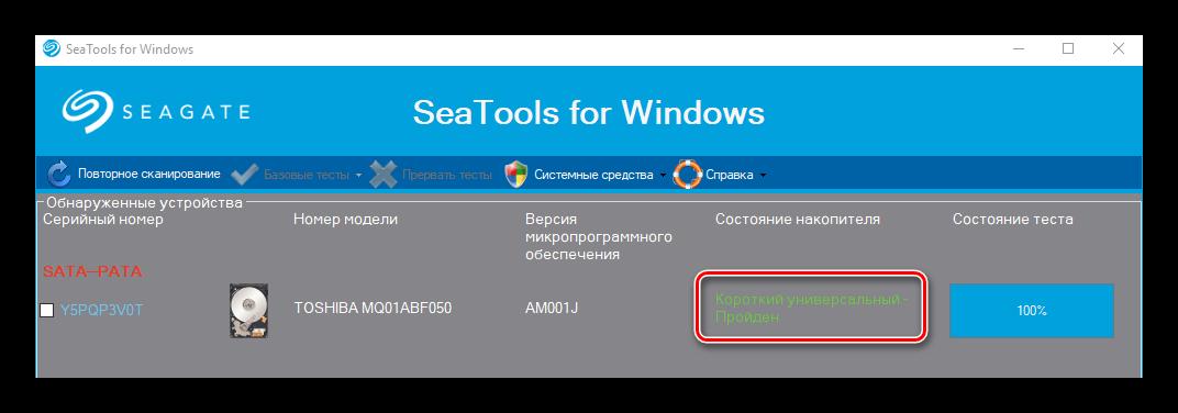 Результат проверки диска Seagate SeaTools