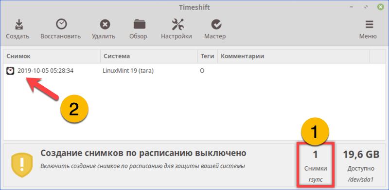 Окно Timeshift после создания снимка системы