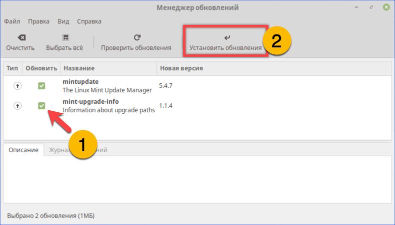 Новые версии пакетов mintUpdate