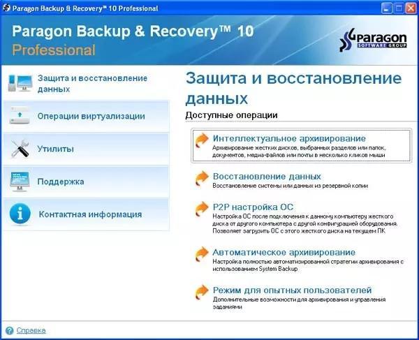 программа Paragon Backup