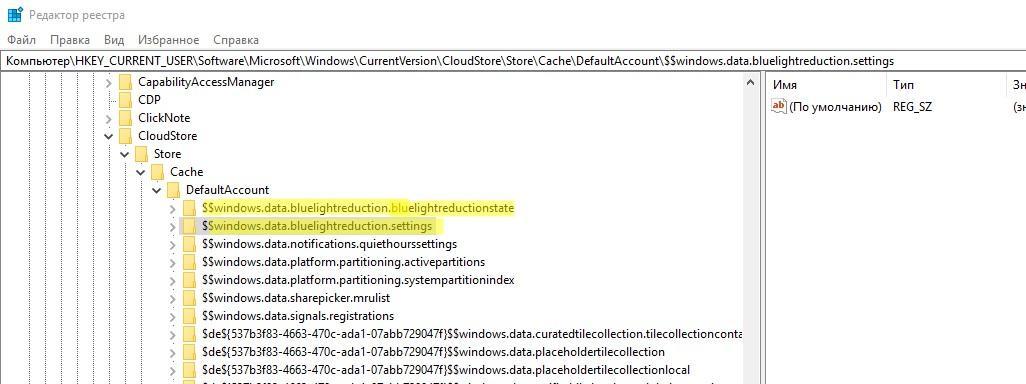 Работа в редакторе реестра Default Account