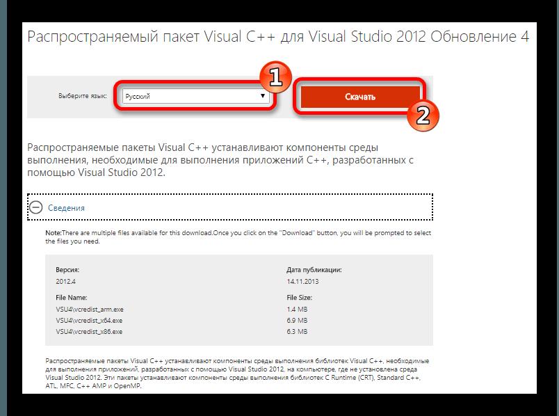 Скачивание пакета Visual C++ 2012