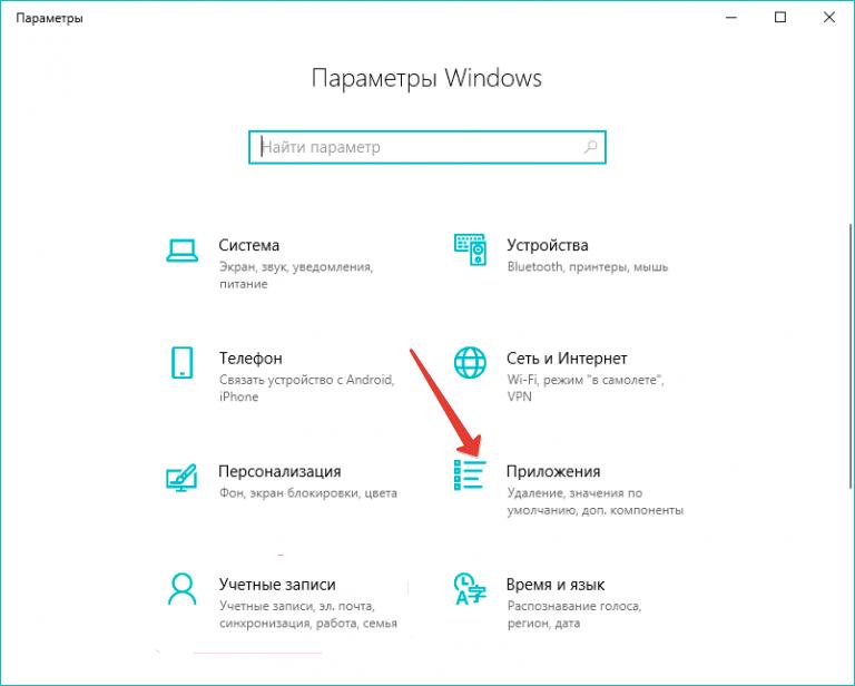 Раздел «Приложения» в «Параметрах Windows 10»