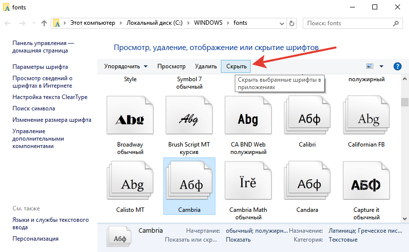 Все шрифты, установленные на Windows
