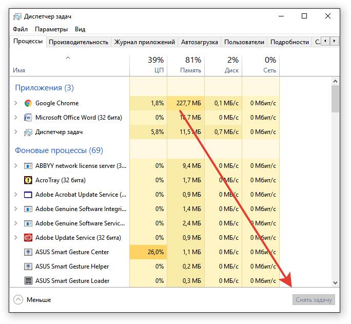 Завершение процессов на Windows 10