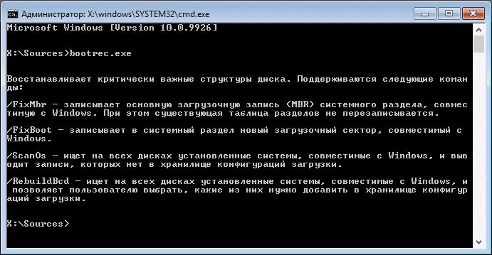 Восстановление загрузочной записи Windows 10