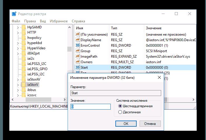 Изменение значения параметра в реестре