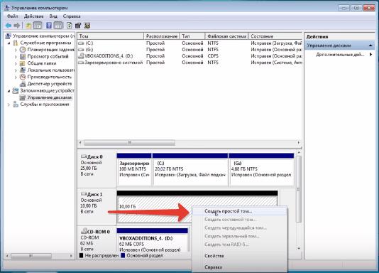 Создать простой том Windows 10