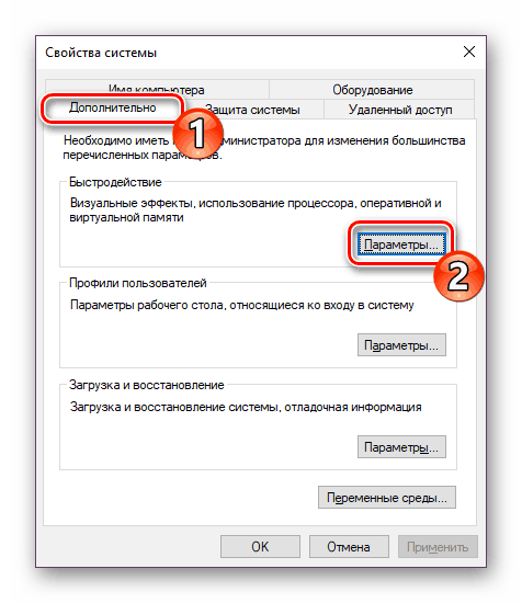 Параметры быстродействия Windows 10