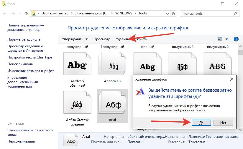 Удаление шрифта на Windows 10