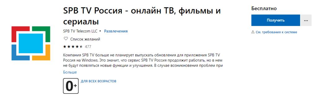 Приложение SPB TV Россия