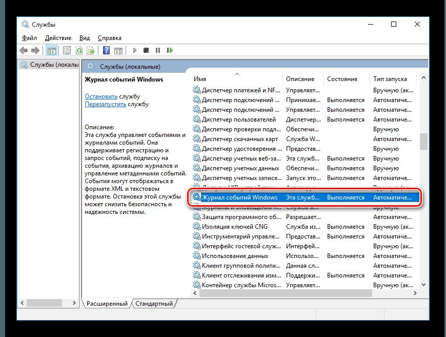 Запуск службы «Журнал событий Windows»