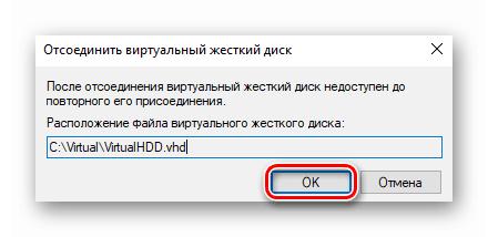 Подтверждение отключения виртуального жёсткого диска