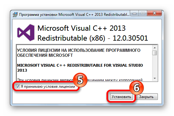 Установка библиотеки Visual C++ для Visual Studio 2013