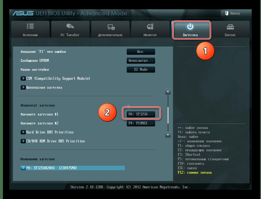 Изменение приоритете загрузки в BIOS
