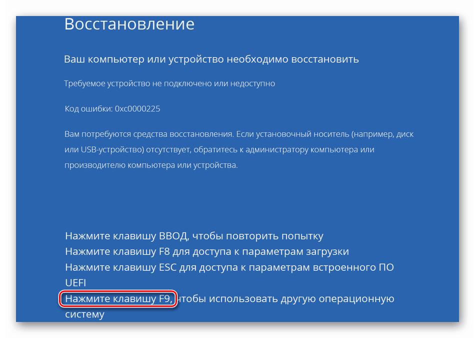 Выбор другой операционной системы для загрузки