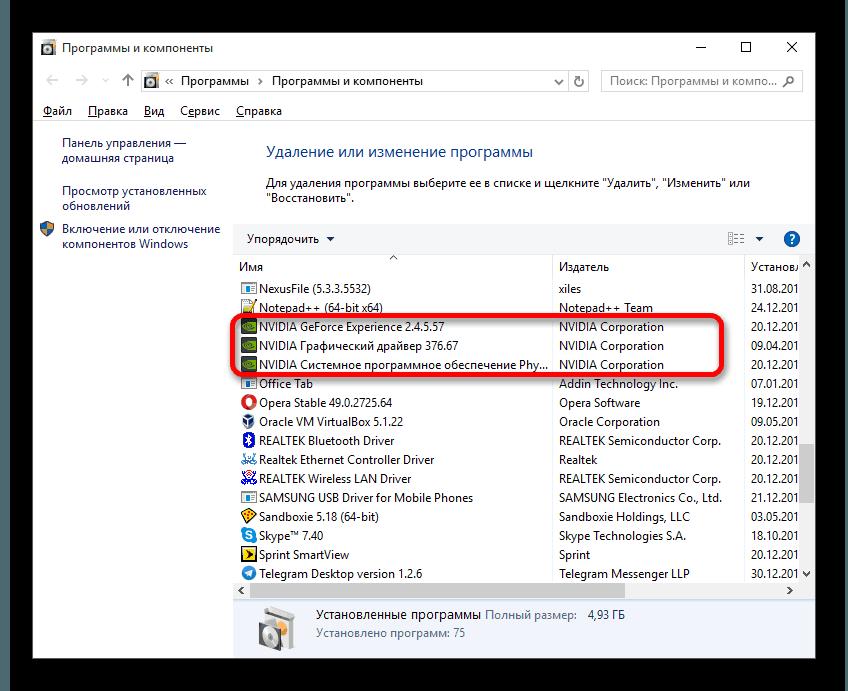 Удаление компонентов NVIDIA