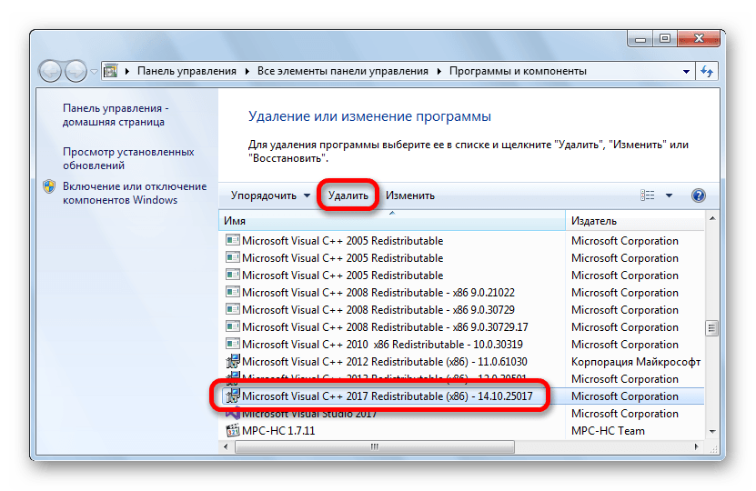Удаление Microsoft Visual C++ Redistributable