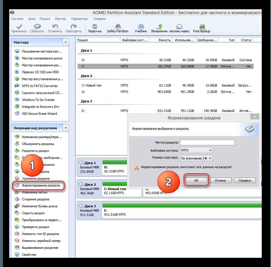 Форматирование диска в AOMEI Partition Assistant