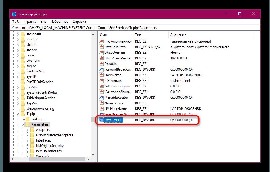 Создание нового параметра в редакторе реестра