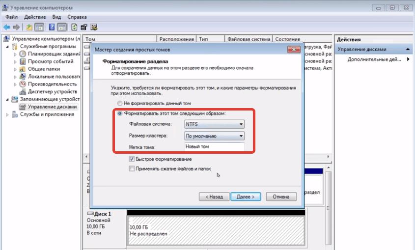 NTFS режим быстрого форматирования