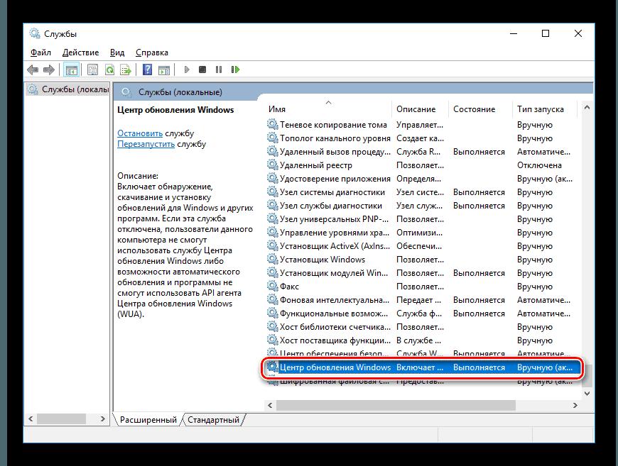 Запуск службы «Центр обновления Windows»