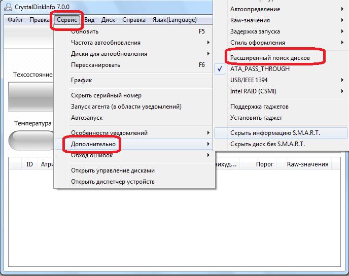 Расширенный поиск дисков в Crystal Disk Info