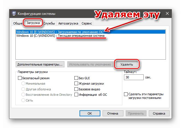 Удаление неиспользуемой системы из меню загрузки
