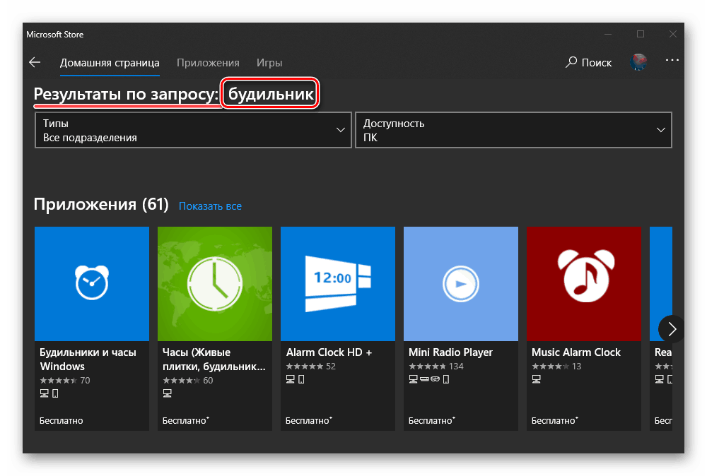 Приложения будильники в Microsoft Store